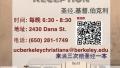 伯克利新学期校园福音行动(2014秋)