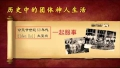 Embedded thumbnail for 团体神人生活指引视频