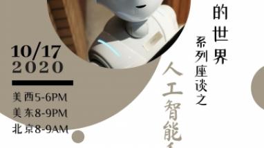 人工智能与人的价值
